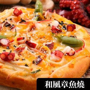 【不怕比較!網路PIZZA瑪莉屋口袋比薩最好吃】和風章魚燒披薩(薄皮)一入 0