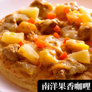 【不怕比較!網路PIZZA瑪莉屋口袋比薩最好吃】南洋果香咖哩披薩(厚皮)一入