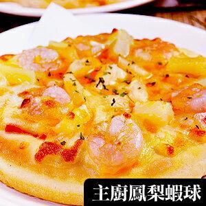 【不怕比較!網路PIZZA瑪莉屋口袋比薩最好吃】主廚鳳梨蝦球披薩(薄皮)一入