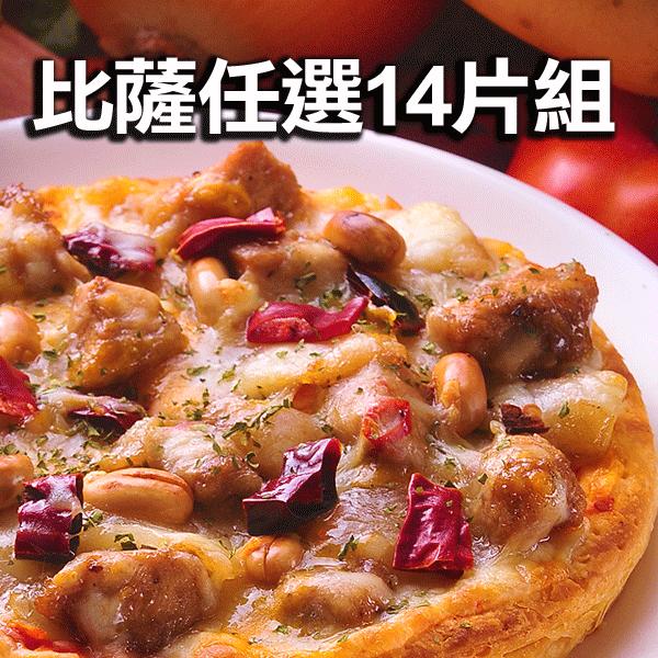 6吋★小披薩任選14片組