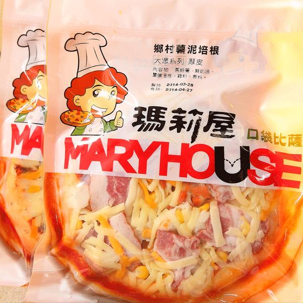 【不怕比較!網路PIZZA瑪莉屋口袋比薩最好吃】披薩任選10片組★買就送人氣點心1份★ 2