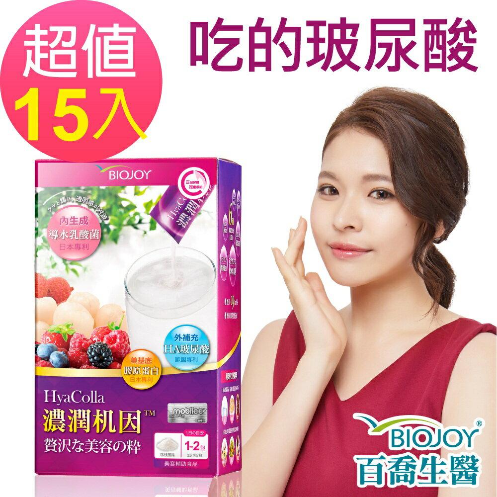 濃潤机因_高濃度吃的玻尿酸x日本導水乳酸菌