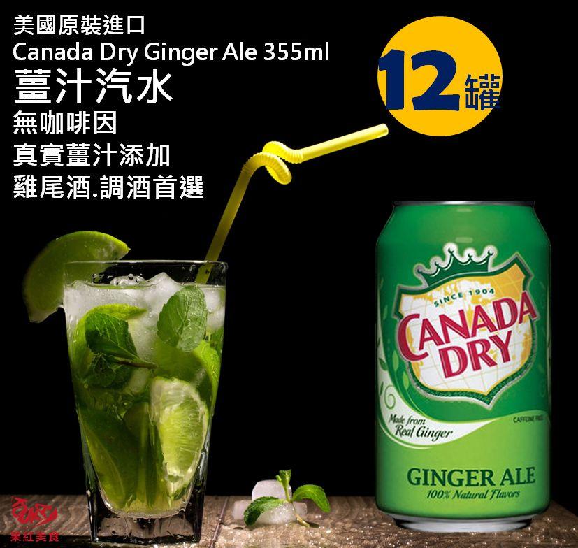 [12罐] 美國CANADA DRY GINGER ALE薑汁汽水355ml無咖啡因鋁罐裝碳酸飲料