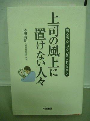 【書寶二手書T9/原文書_MSG】實在不配做一名上司的人們_本田有明