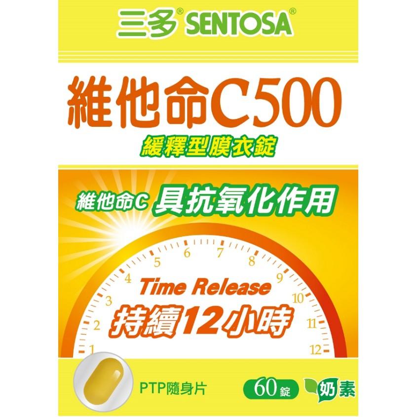 三多 維他命C500緩釋型膜衣錠(60粒)   PQ Shop