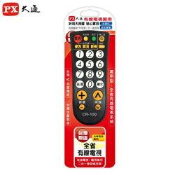 【PX大通】有線電視萬用+TV學習二合一遙控器 CR-100
