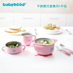 babyhood 不鏽鋼保溫兒童餐具5件組 藍色/粉色【六甲媽咪】