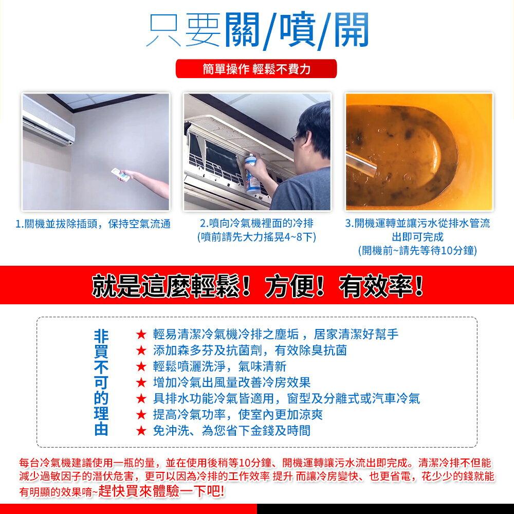 第二代[易舒淨] 水刀式免水洗冷氣清潔液 添加韓國牡丹皮和銀離子 4