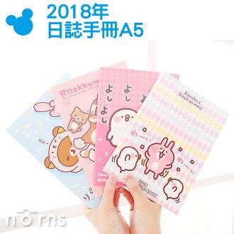NORNS【2018年日誌手冊A5】正版 KANAHEI卡娜赫拉 拉拉熊 懶懶熊 筆記本 手帳本 年曆 月曆