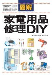 圖解家電用品修理DIY