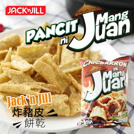 菲律賓Jack'nJill炸豬皮餅乾90g仿炸豬皮炸豬皮青碗豆餅乾碗豆餅乾餅乾【N102983】