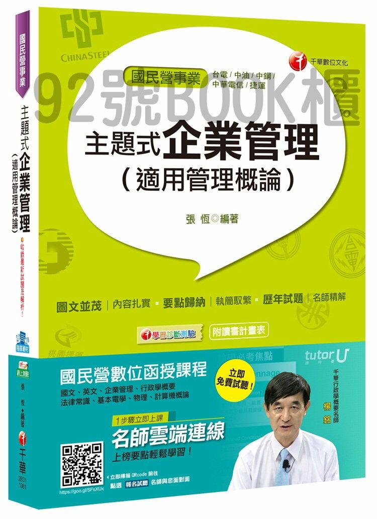 千華【國民營事業】主題式企業管理(適用管理概論)(2B311061)