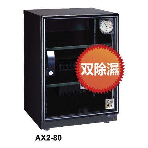 ~收藏家 防潮箱~收藏家AX2~80高智能雙除濕電子防潮櫃