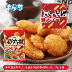 日本 Bonchi 明太子風味米果 65g 明太子米果 米果 仙貝 餅乾 日本餅乾【N103095】