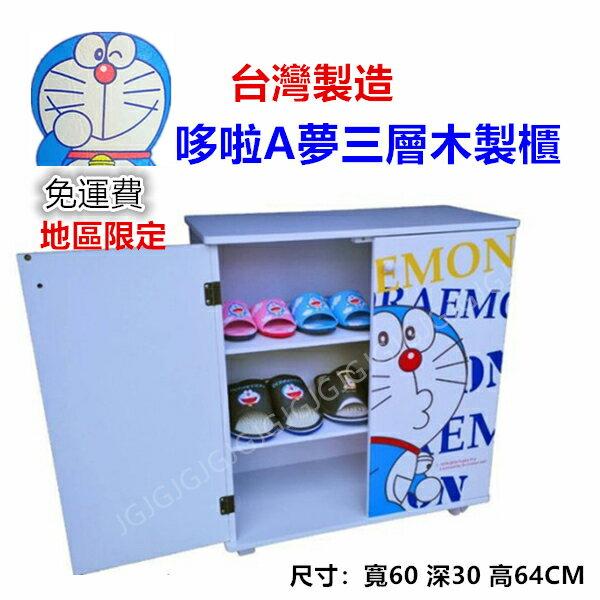 JG~台灣製造正版哆啦a夢鞋櫃木質三層對開雙門置物櫃收納櫃對開鞋櫃鞋櫃床頭櫃書櫃哆啦A夢收納櫃