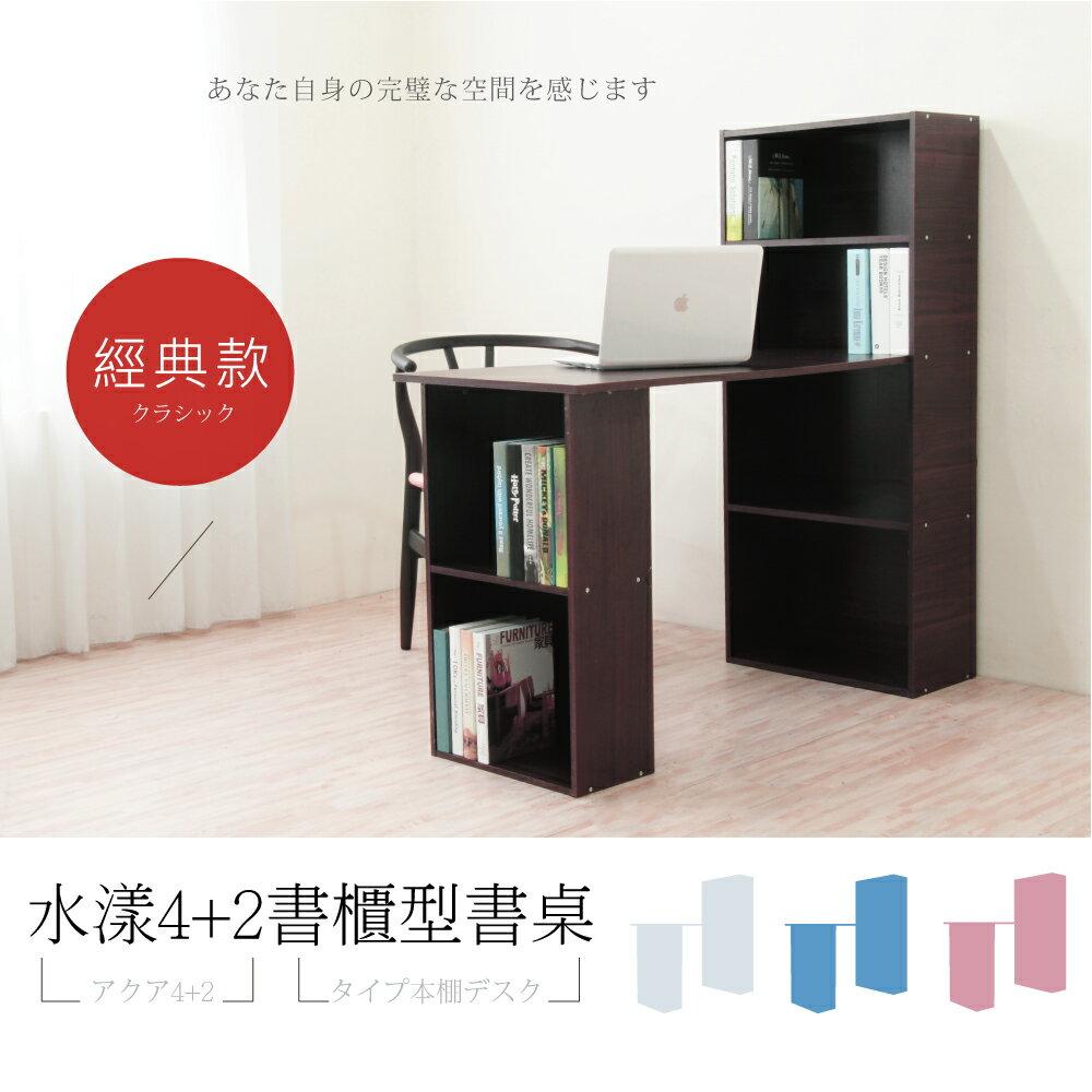 《Hopma》水漾4+2書櫃型書桌-四色可選