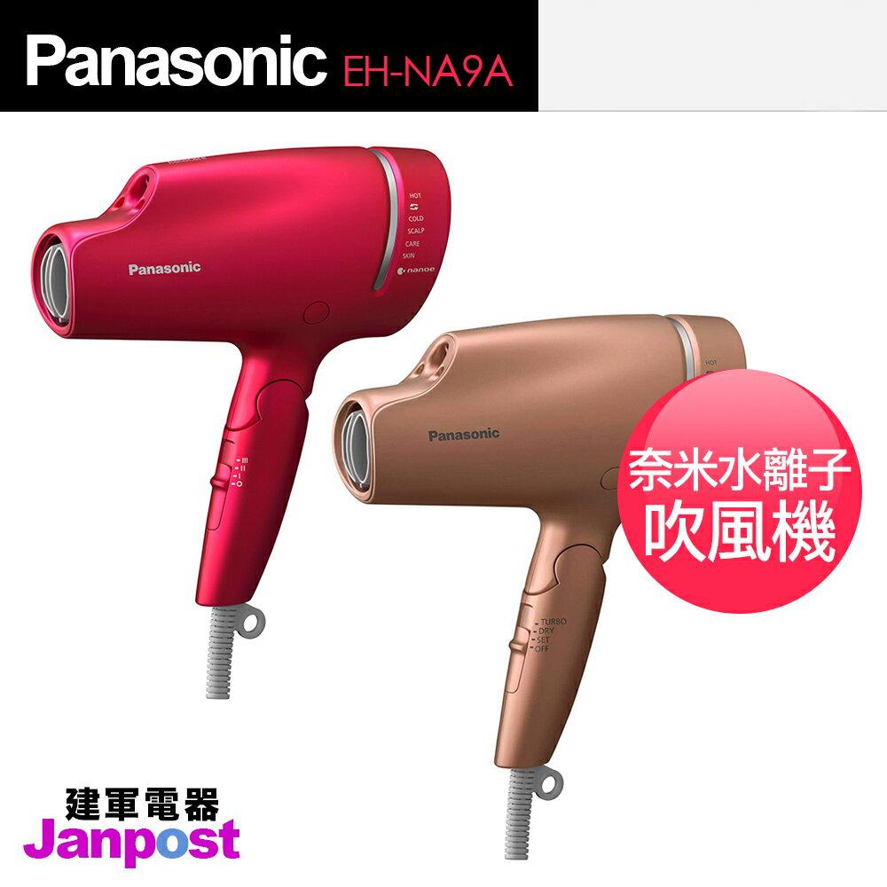 樂天雙11再折111 好省日 最高回饋23%[全店95折] Panasonic 國際牌 EH-NA9A 奈米水離子吹風機/建軍電器 平輸品
