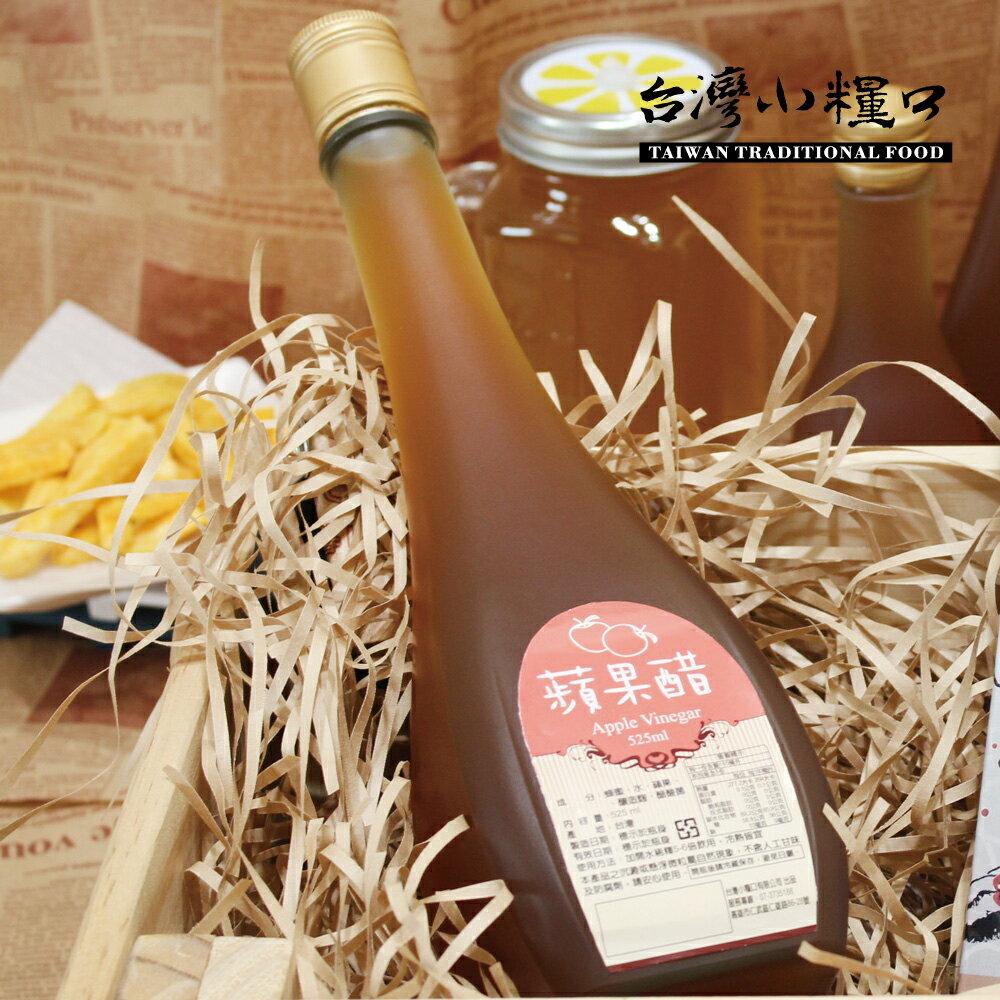 【台灣小糧口】蜜釀水果醋 ● 蘋果醋 525ml - 限時優惠好康折扣