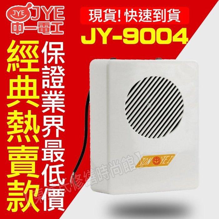 中一電工浴室排風扇 JY-9004 明排抽風機 通風扇【東益氏】售換氣扇 吊扇 輕鋼架循環扇 暖風乾燥機 台達阿拉斯加