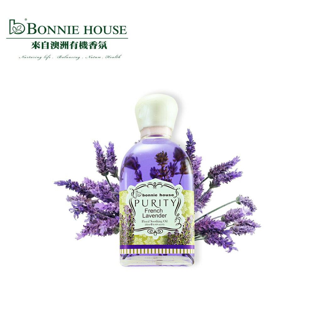 Bonnie House 極緻純淨薰衣草美肌油250ml - 限時優惠好康折扣