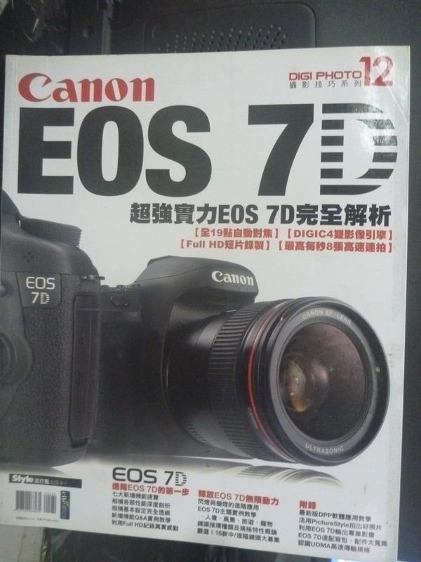 【書寶二手書T2/攝影_YII】Canon EOS 7D完全解析_DIGIPHOTO