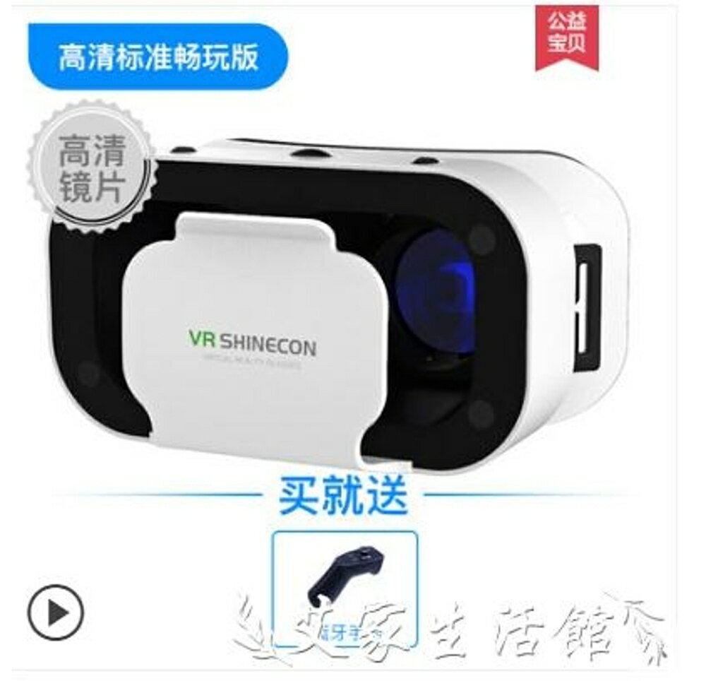 VR眼鏡虛擬現實3D智慧手機游戲rv眼睛4d一體機頭盔ar 艾家生活館