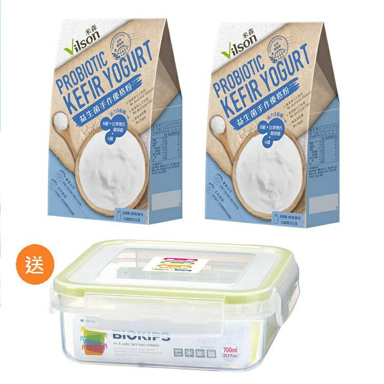 【米森】益生菌手作優格粉2盒(2gX5包/盒)+聯名KOMAX優格保鮮盒~免運直出