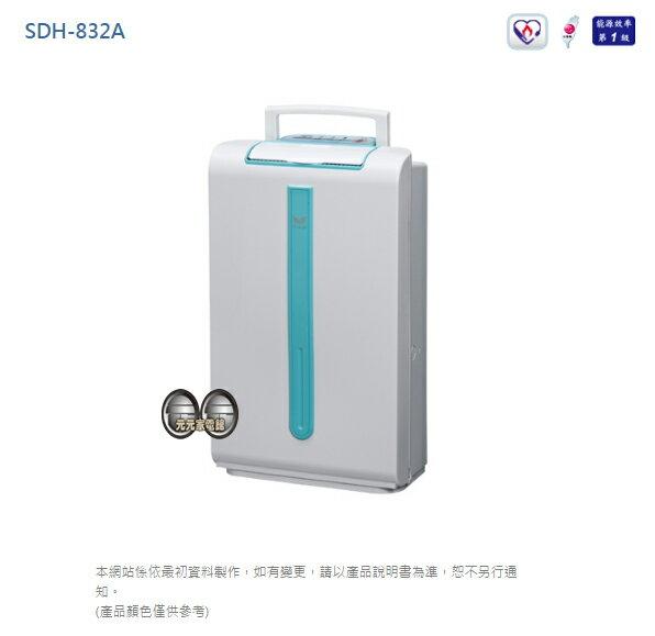 【SANLUX 台灣三洋】8L除濕機 SDH-832/SDH-832A