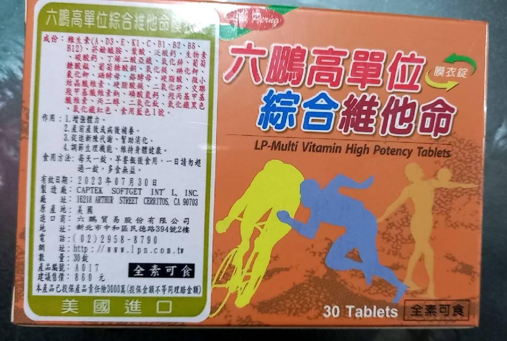 【六鵬】高單位綜合維他命膜衣錠 (30粒/盒) 13種綜合維他命+10種礦物質