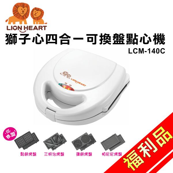 (福利品)【獅子心】四合一可換盤點心機/鬆餅/三明治LCM-140C 保固免運-隆美家電