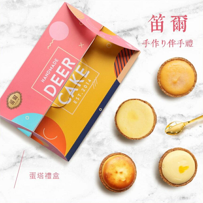 【笛爾手作現烤蛋糕】經典塔類禮盒/6入/盒