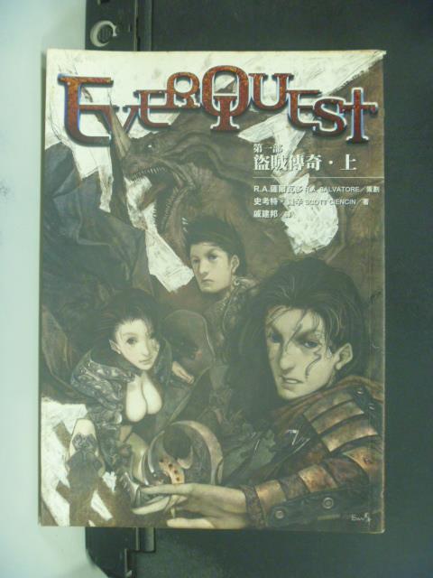 【書寶二手書T5/一般小說_GGO】Ever Quest無盡的任務:盜賊傳奇(上)_薩爾瓦托