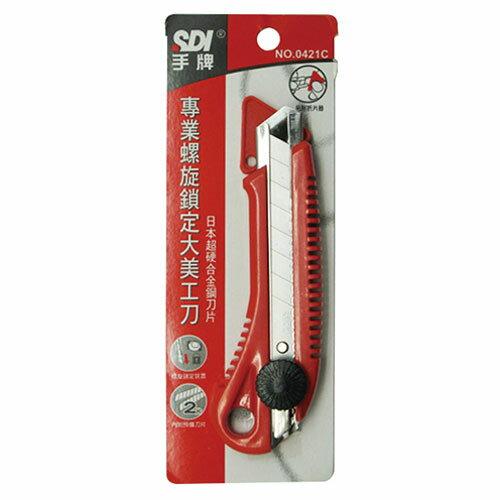 【手牌SDI】0421C 專業螺旋鎖定 大美工刀 (附刀片2片) - 限時優惠好康折扣