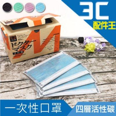 四層加厚活性碳口罩(一盒50入) 獨立包裝 單片裝 衛生 拋棄式 除臭 防塵 防風 成人 不織布