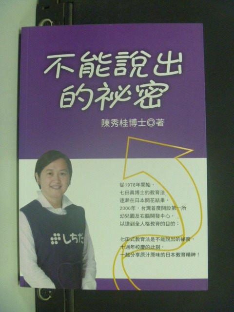 【書寶二手書T6/大學教育_JKP】不能說出的秘密_七田真