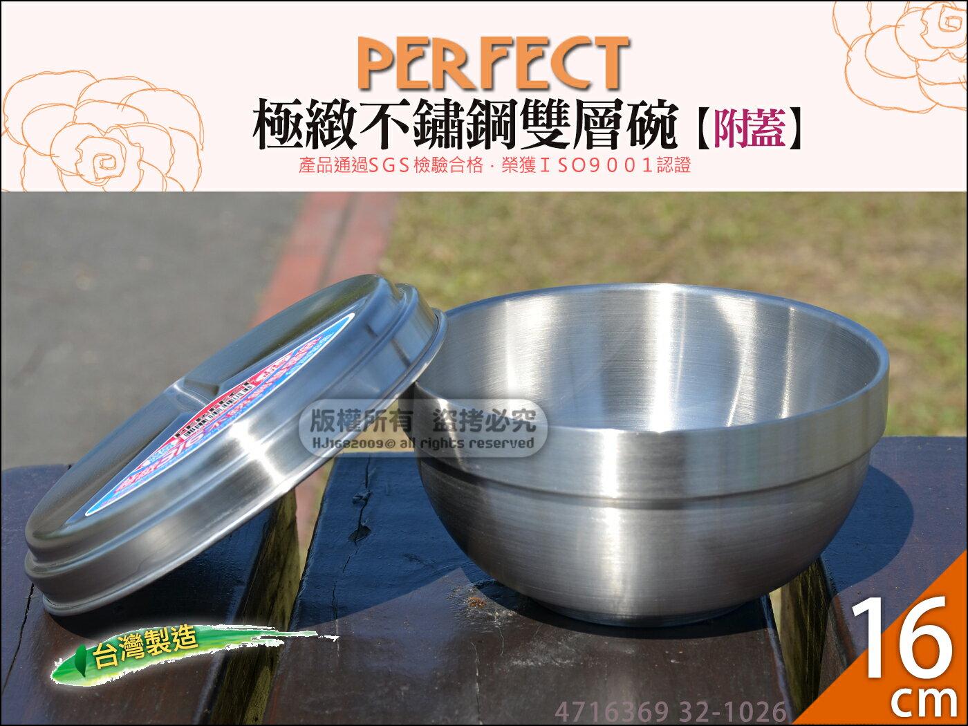 快樂屋♪ PERFECT 極緻316不鏽鋼雙層碗 16cm 1000cc【附蓋】1026 隔熱碗 不鏽鋼碗 台灣製