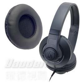 【曜德視聽】鐵三角 ATH-S300 / S500 黑色 專用 替換耳罩 ★原廠公司貨