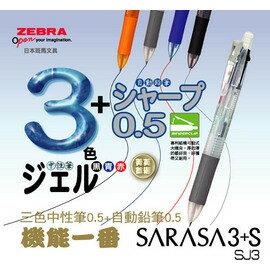 ZEBRA 斑馬 SJ3 SARASA+S 0.5三色中性筆+0.5自動鉛筆
