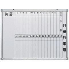 【行事曆磁性白板】 HM304 高密度行事曆單磁白板/高級行事曆單磁白板 (3尺×4尺)商品體積過大,無法超商取貨