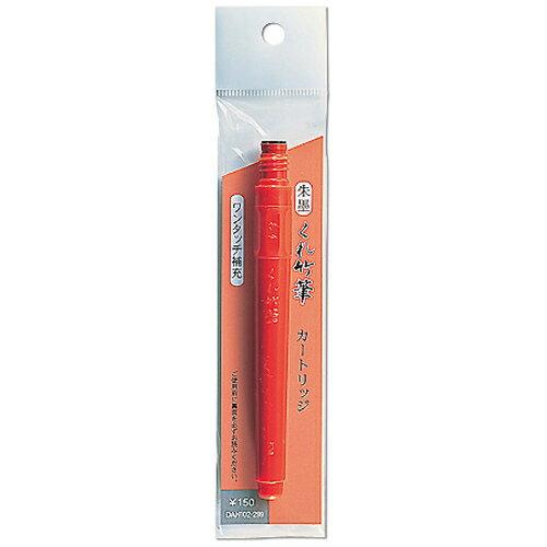 吳竹中楷毛筆朱墨DAN102-299補充墨水管