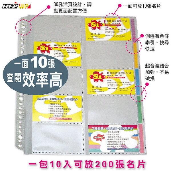 30孔名片簿補充包 (10入) *台灣製* 環保材質 NP-500-IN HFPWP