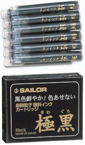 SAILOR 極黑卡式鋼筆墨水 (12支)/盒