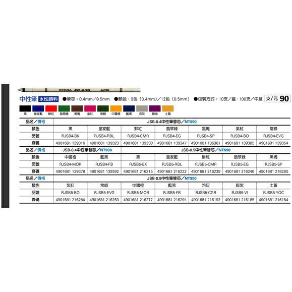 ZEBRA JSB-0.4中性筆芯 (訂購前請先來信確認顏色庫存)