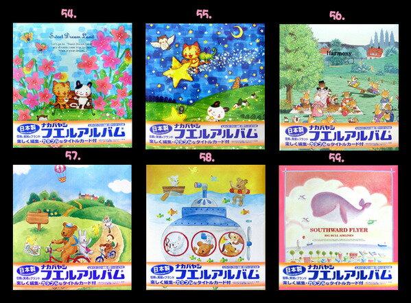 【筆坊】NCL卡通動物自黏相本相簿54-60,73-84(熊貓豬狗羊兔猴花小丑樂園老虎)