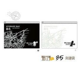 青青文具 貓行李系列 B5夾鏈袋 CBG-91