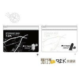 青青文具 貓行李系列 72K夾鏈袋 CBG-94