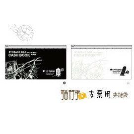 青青文具 貓行李系列 支票用夾鏈袋 CBG-92