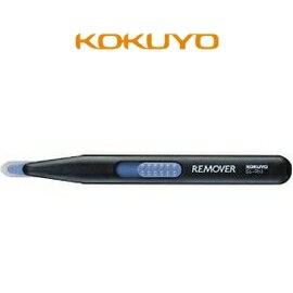 【 KOKUYO 】SL-R10 除針器~2色可選