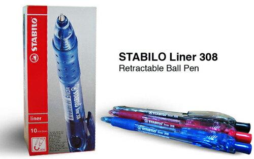 STABILO鵝牌liner308F細字自動原子筆(0.5mm)6色可選購