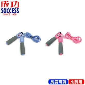 成功 粉彩計數跳繩(海綿握把) S4608